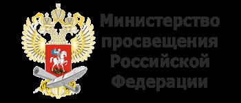 Министерство просвещения Российской Федерации (Минпросвещения России)