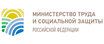 Вопросы Министерства труда и социальной защиты Российской Федерации (Минтруда России)