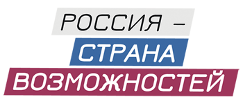 «Россия — страна возможностей» — автономная некоммерческая организация.