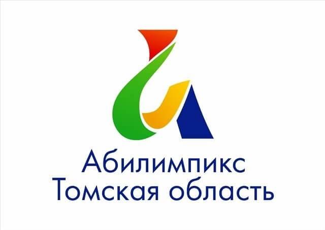 Стартует V региональный чемпионат Томской области «Абилимпикс-2020»