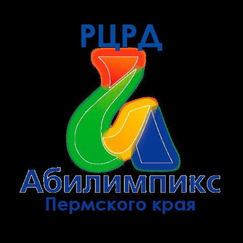 Региональный центр развития движения «Абилимпикс» Пермского края