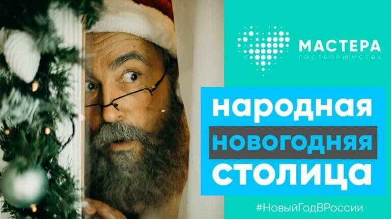 В преддверии наступающего нового года мы приглашаем вас присоединиться к акции «России — страны возможностей», которую запустили проекты «Мастера гостеприимства» и «Топ Блог».