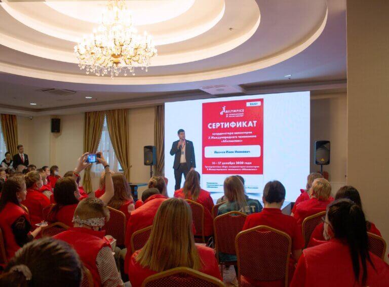 100% участников тренировочных сборов волонтерского корпуса успешно завершили обучение по программе к Х Международному чемпионату «Абилимпикс»